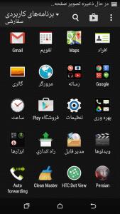 Screenshot_۲۰۱۳-۰۱-۰۱-۰۲-۳۲-۳۰